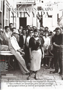 Sophia with the men of Hydra on the cover of a Greek magazine